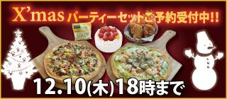 クリスマスピザご予約