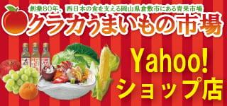 クラカうまいもの市場Yahoo