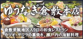 ゆうなぎ倉敷本店