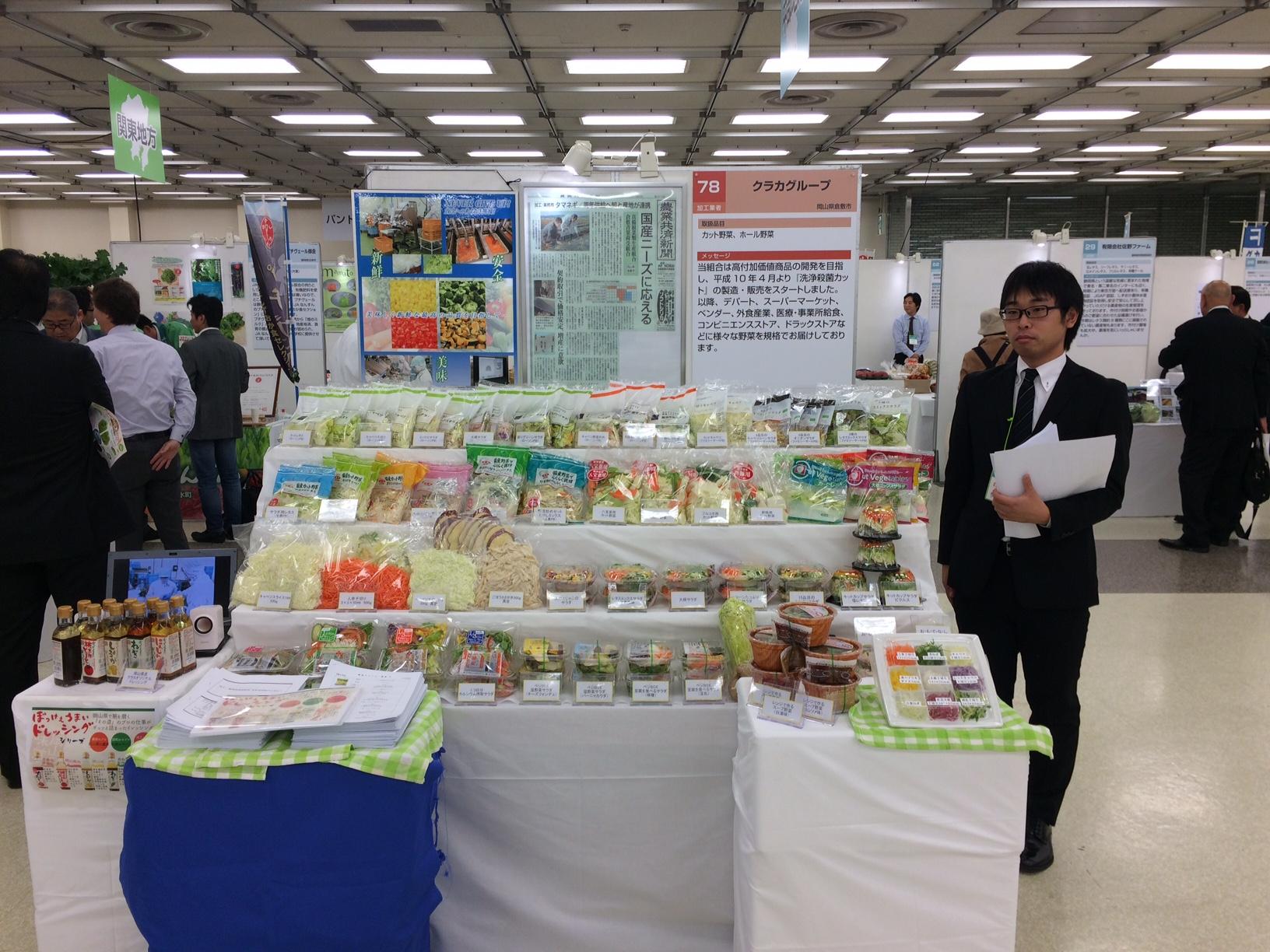 展示 会 東京
